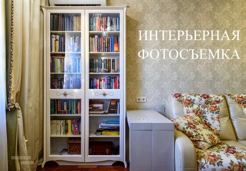 Интерьерная фотосъемка мебели